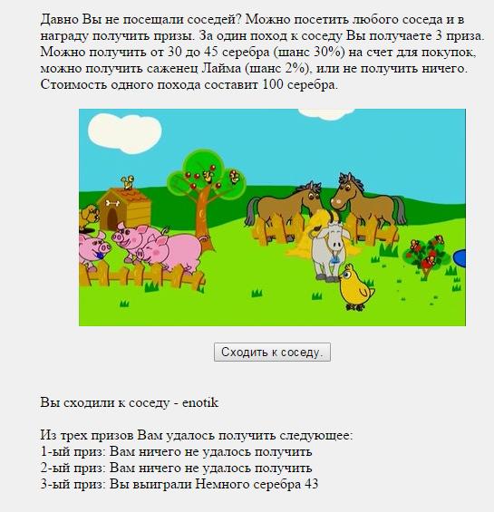 http://wh1skas-script.ru/img/screenshots/50_1.png